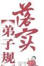 10月29日赵合心老师讲解【弟子规】