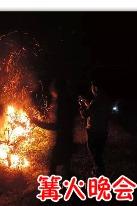 篝火晚会,烤全猪,露营,5邀与您一起疯!