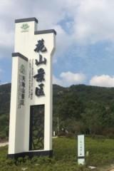 3月25日花山大阳山看景休闲爬