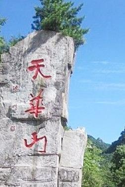 """辽宁宽甸""""天华山"""" 7月11、12日两日休闲活动召集帖"""