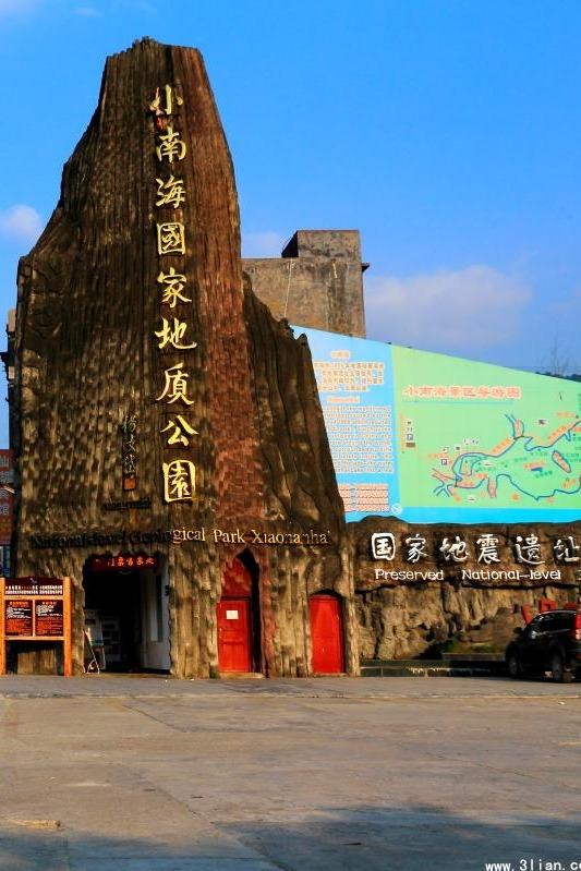 51小长假畅游黔江小南海国家地质公园(地震遗址)
