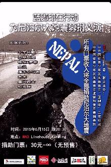 蓝脚印在行动·为尼泊尔大地震募捐义演