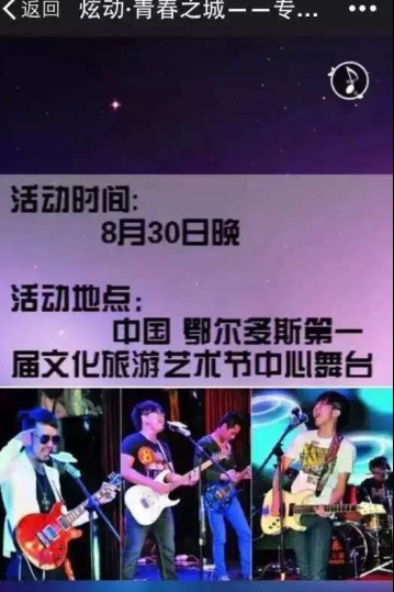 8.30音乐会嗨翻全城热恋派对