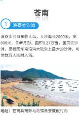 7月2日苍南渔寮沙滩帐篷露营烧烤放风筝
