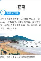 7月份组织苍南渔寮沙滩帐篷露营烧烤放风筝