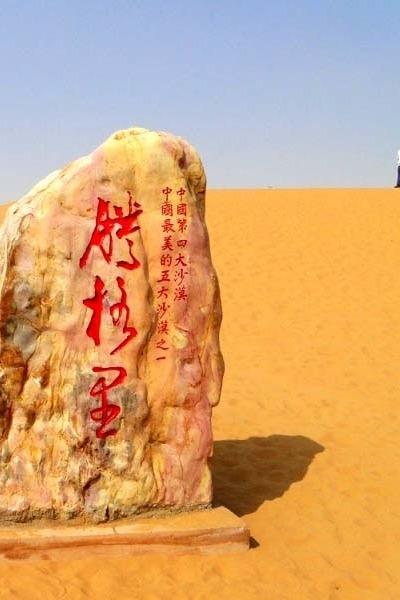 5月1-3号:轻装体验浩瀚沙海腾格里沙漠徒步天鹅湖!!