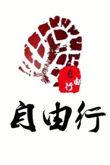 11.6日浙江绍兴禹香古道一日游活动召集