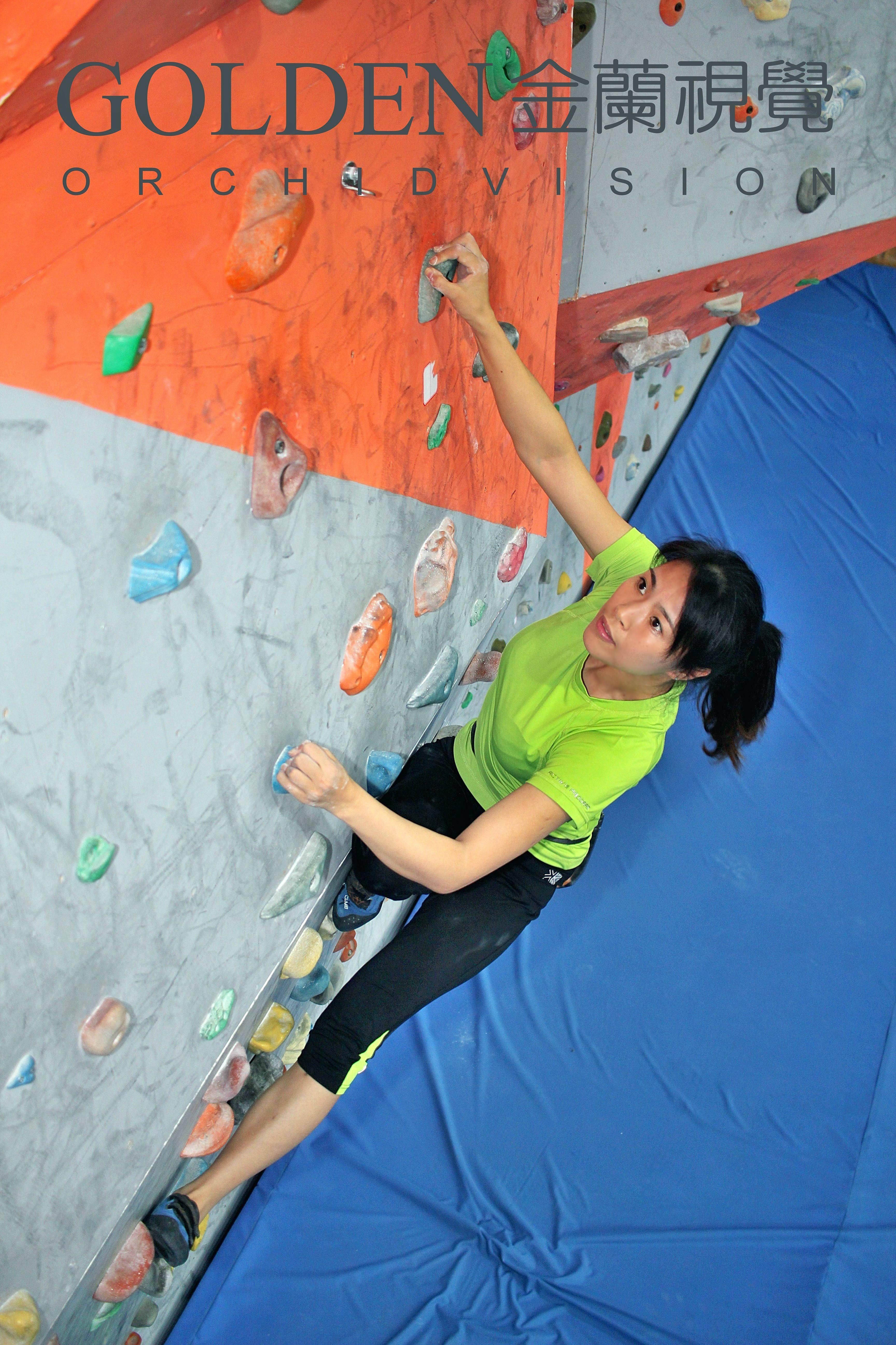 亲爱的女士们…三八妇女节免费体验攀岩塑身运动