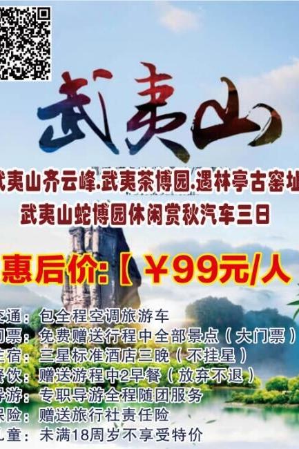 99元武夷山齐云峰、茶博园.遇林亭古窑址汽车三日