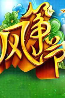 5月31日相约茂名滨海公园~畅赏精彩风筝表演赛