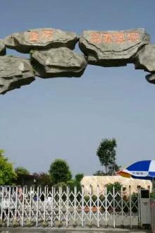 群定本月三十一日,在汝州桃花湾水上乐园聚餐,唱歌。
