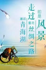 2016年最美青海湖4+2大型亲子活动
