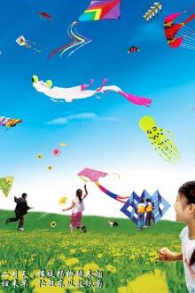 同城团体放风筝