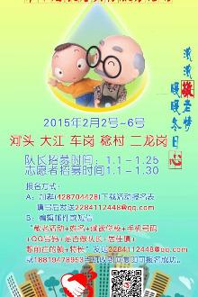 2015年寒假第十届敬老关怀服务活动
