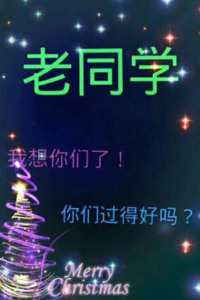 新集初中2011届(九四班)同学聚会