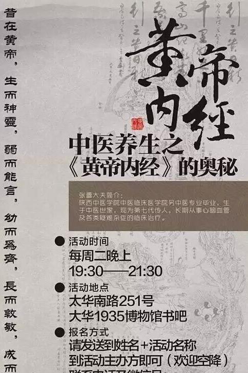 中医养生课堂 黄帝内经—生气通天论篇之阴与阳的奥秘1
