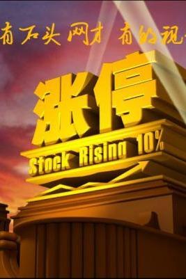 黑马股票涨停秘籍