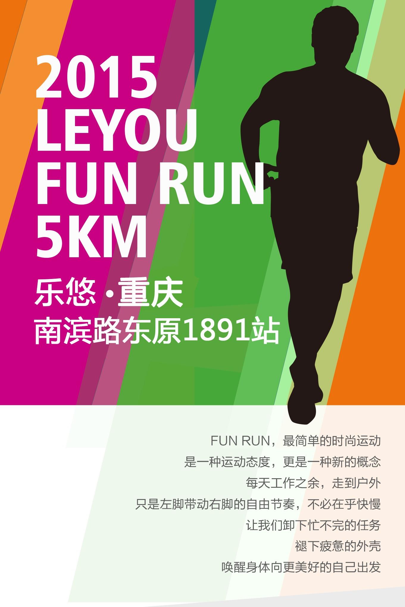 【今天你运动了吗】FUN RUN  乐跑挑战5km