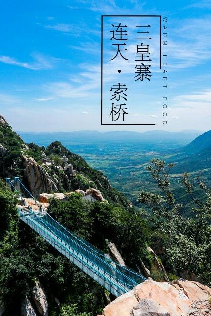 龙人户外:野线穿越嵩山三皇寨-塔林-少林寺景区