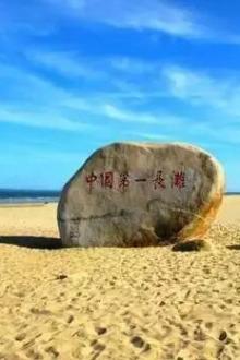9月1号,东海游泳,吃海鲜