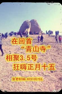 正月十五,再回首青山寺|!
