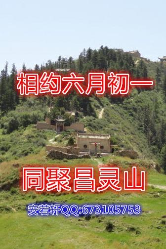 同聚昌灵山,相约六月初一。