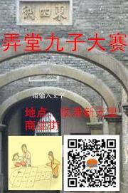 上海临港新元里九子大赛活动