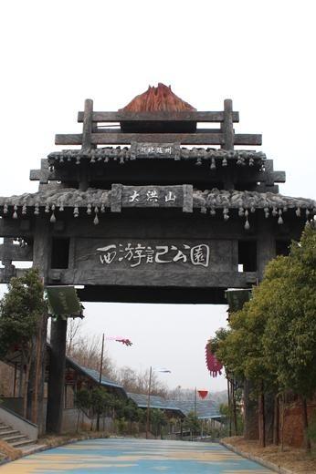 西游记公园+大洪山二日游