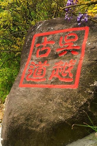 3月11-13日 古韵吴越、天池烤羊、篝火盛宴!