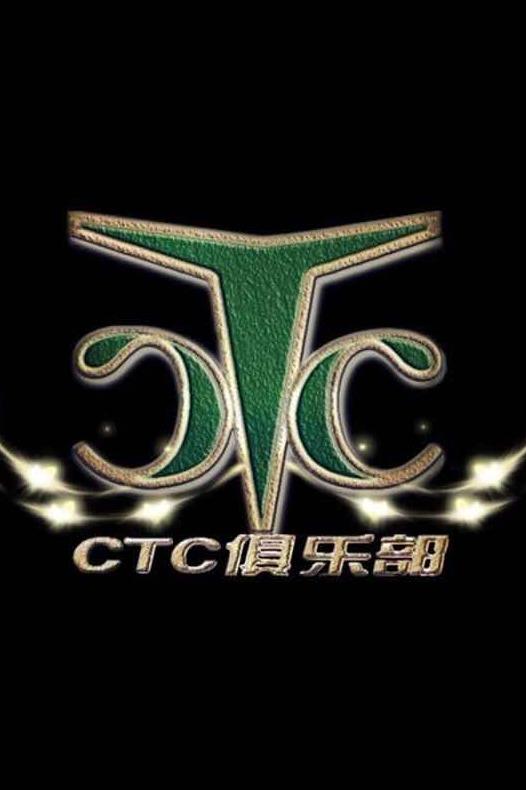 大庆CTC俱乐部圣诞狂欢浪漫之夜大型高端酒会