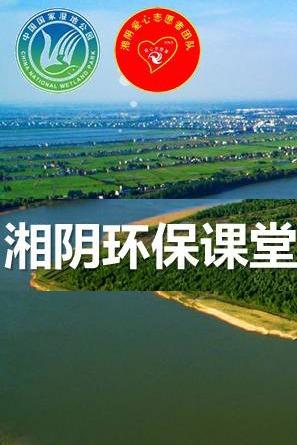 湘阴环保课堂第二期-湿地与候鸟保护