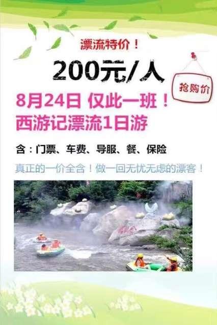 8.24号西游记漂流一日游:200元含中餐!