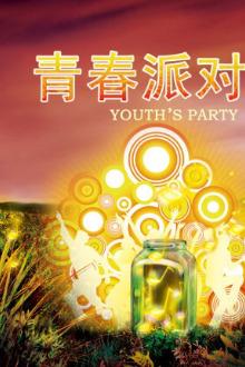 忻州90交友聚会,希望大家找到自己的另一半。