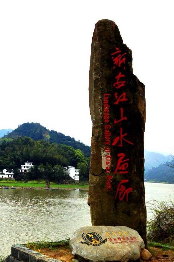 3月12-13日邀你共游新安江山水画廊