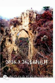 2016.3.26徒步天生桥,东林山风景区安排。