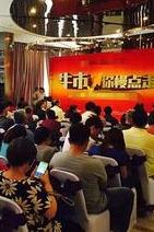 滁州-股民交流会