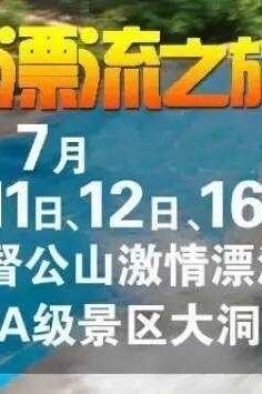 7月12日148/人徐州督公山激情漂流+大洞山一日游!