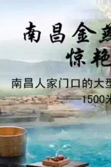 2月温泉季,南昌周边温泉火爆预订中...