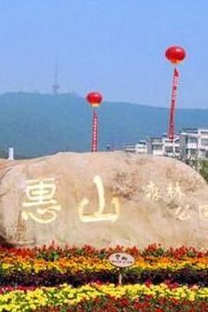 4月23日 无锡惠山穿越
