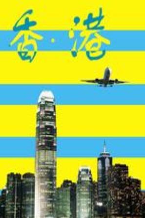 9.18日港澳双飞(香港自由行一天)六天五晚