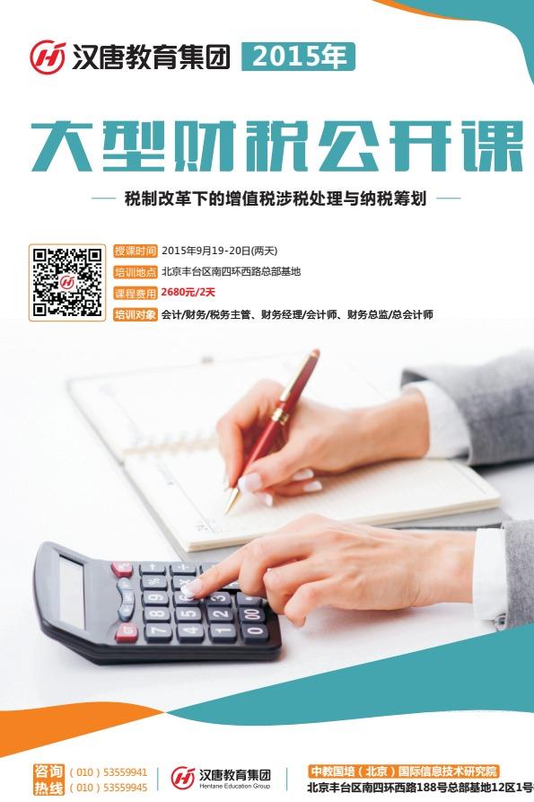 9月19日大型财税公开课—增值税涉税处理与纳税筹划