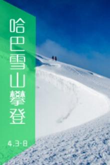 4月3-8日哈巴雪山攀登活动
