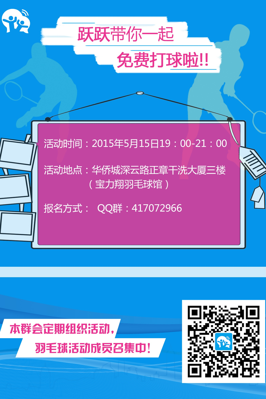 5月15日相约南山华侨城宝力翔球馆免费打羽毛球