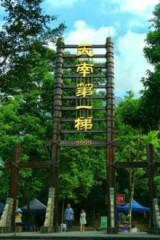 7月10日天南第一梯白水寨瀑布休闲一天游