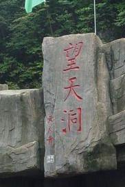 26.27本溪望天洞枫林谷休闲游