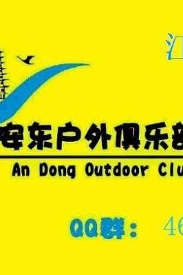 8264安东户外 第23期6月14日连云老街-黄窝-船山穿越活动