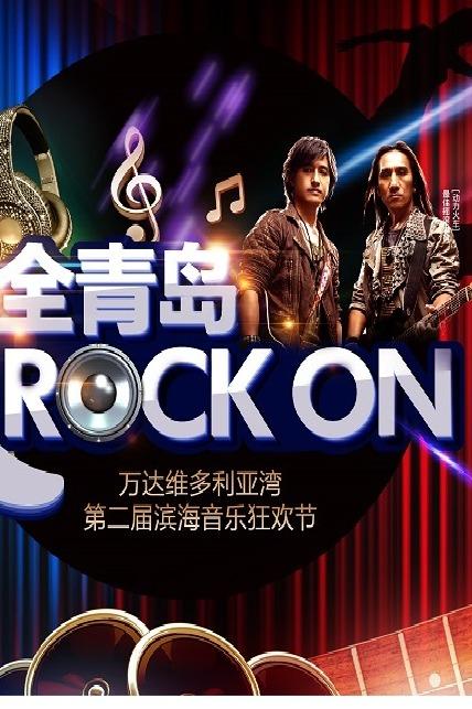 动力火车演唱活动 第二届滨海音乐狂欢节  全青岛 rock on