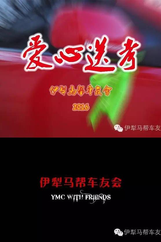 【伊犁马帮】绿丝带顺风车之高考送考志愿者行动