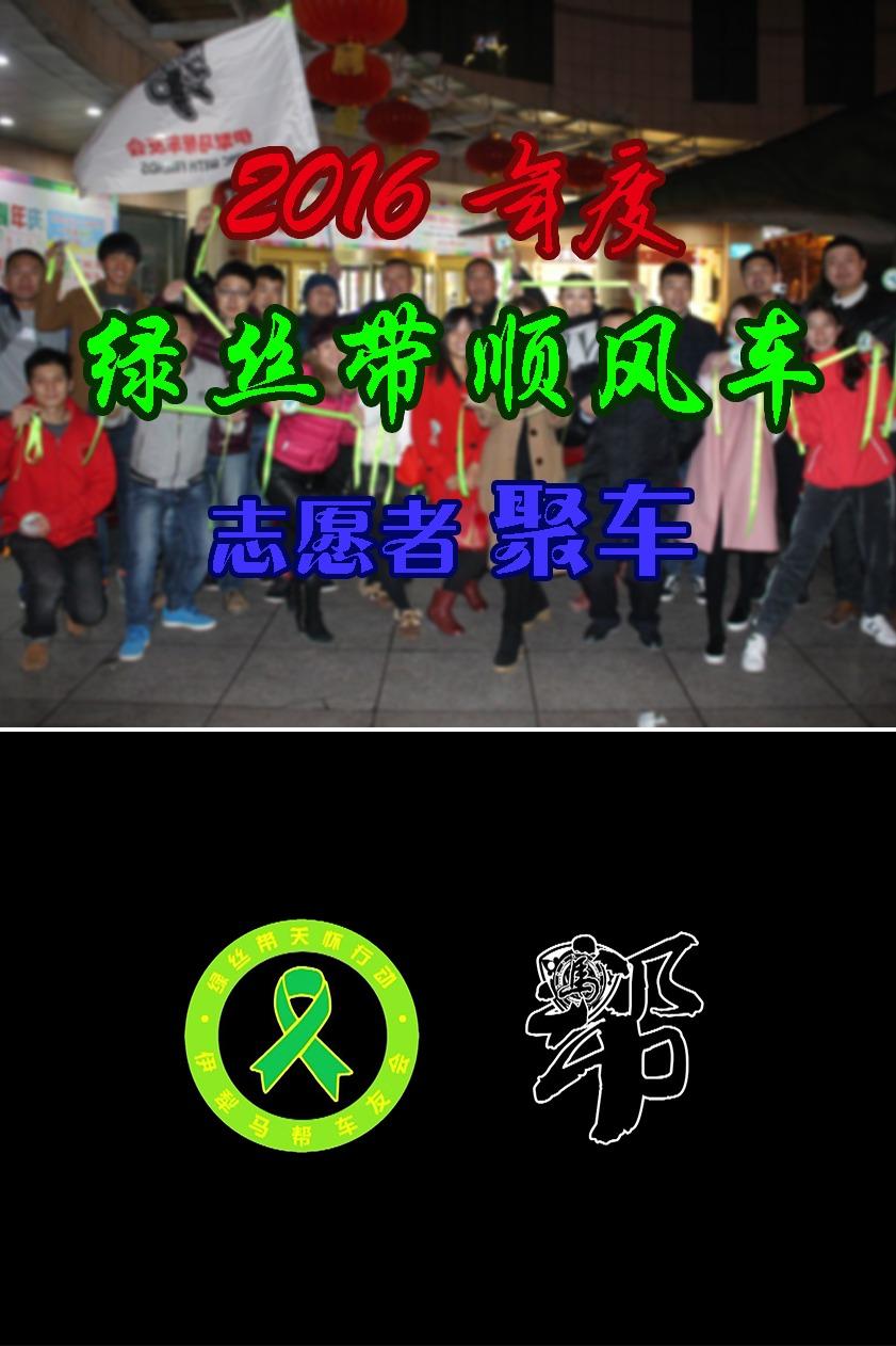 【伊犁马帮】2016年度绿丝带顺风车志愿者聚车