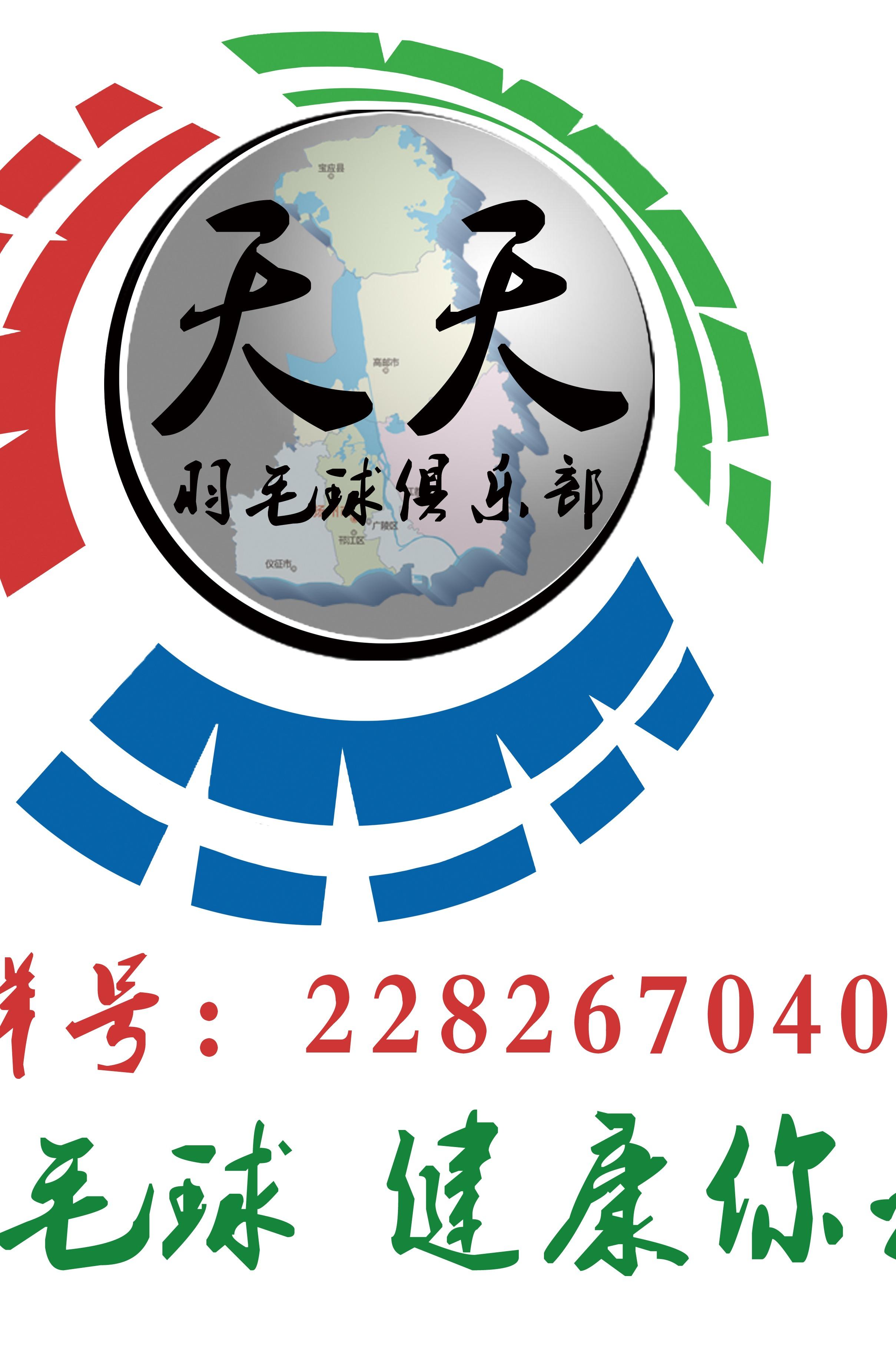 扬州天天羽毛球俱乐部年终庆典免费打球活动
